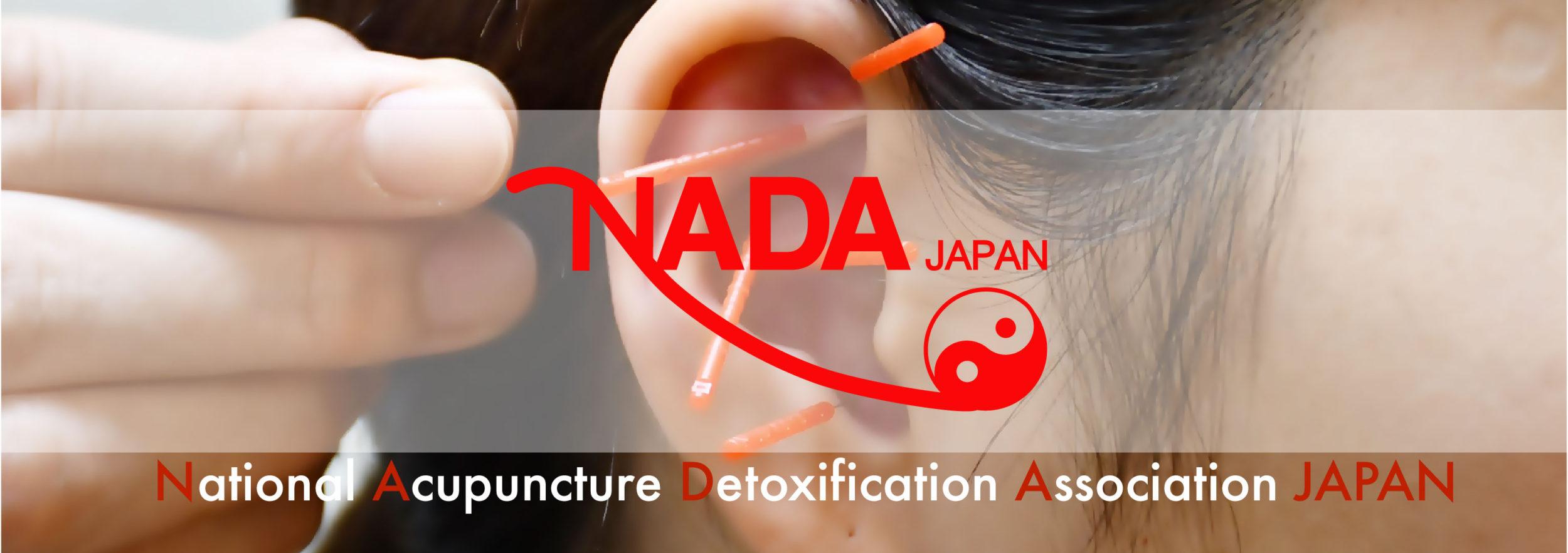 一般社団法人NADA JAPAN